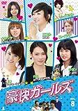 豪快ガールズ VOL.8[BWD-2168][DVD]