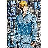 GTO パラダイス・ロスト(15) (ヤングマガジンコミックス)