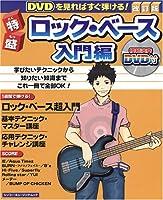 特盛ロック・ベース入門 改訂版 (シンコー・ミュージックMOOK)
