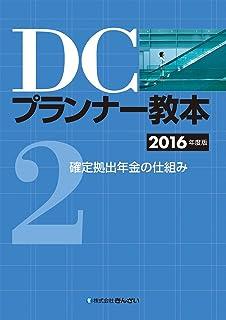 DCプランナー教本2016年度版 第2分冊 確定拠出年金の仕組み