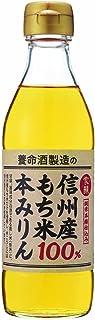 家醸 養命酒製造の信州産もち米100% 本みりん [ 長野県 270ml ]