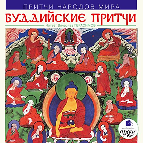 Buddiyskiye pritchi audiobook cover art