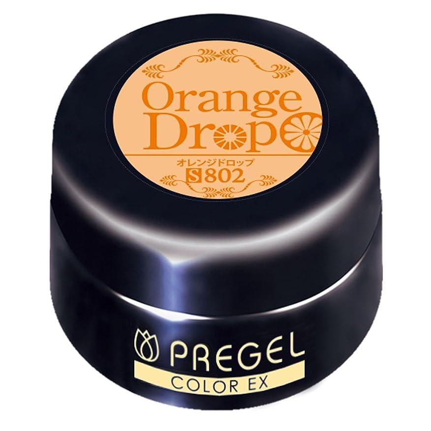 咲くラケット想像するプリジェル ジェルネイル カラーEX オレンジドロップ802