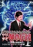 ウソかホントかわからないやりすぎ都市伝説 上巻 ~人口知能の秘密結社とトランスヒュー...[DVD]