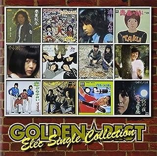 ゴールデン☆ベスト(エレック・シングル・コレクション)