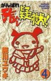 がんばれ酢めし疑獄!!(4) (少年チャンピオン・コミックス)