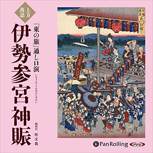 『上方落語『東の旅』通し口演 伊勢参宮神賑』のカバーアート