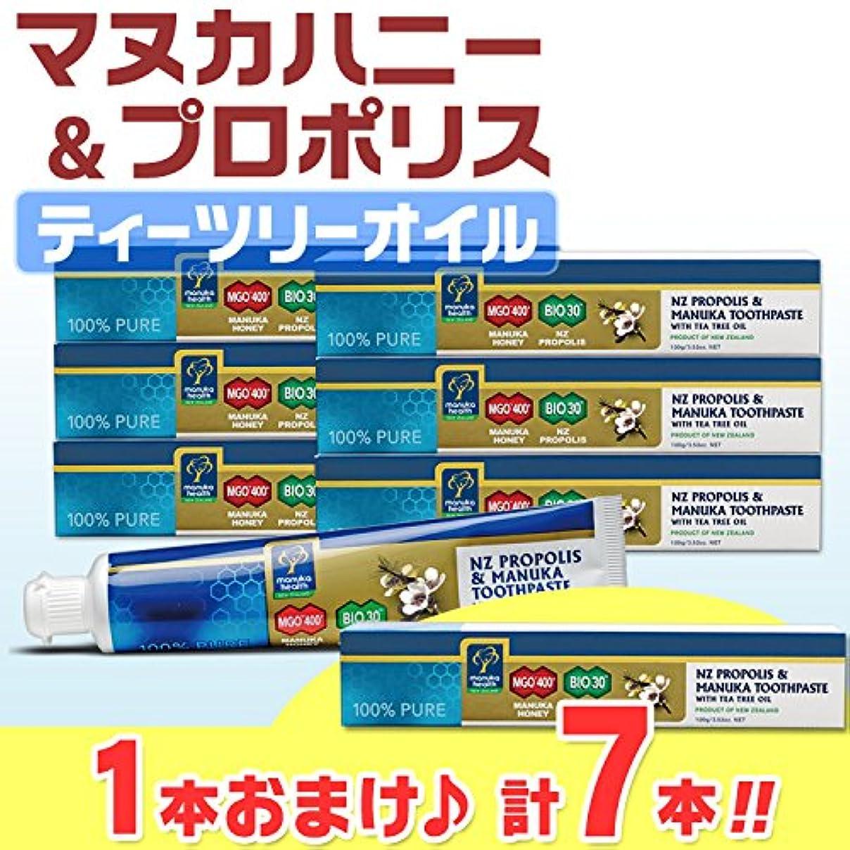 明日分散みプロポリス&マヌカハニー MGO400+ ティーツリーオイル 歯磨き粉 [100g]◆6本+1本増量 計7本セット◆青