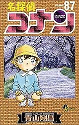 名探偵コナン87