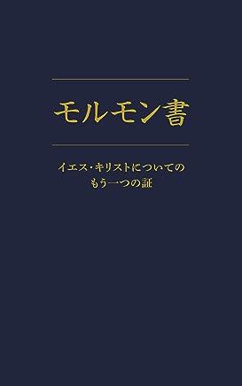 Via Dolorosa - Iesu ga aruita kanashimi no michi dai2kan (Japanese Edition)
