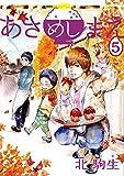 あさめしまえ(5) (KCデラックス)