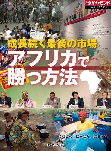 成長続く最後の市場 アフリカで勝つ方法 週刊ダイヤモンド 特集BOOKS