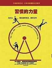 習慣的力量 (Traditional Chinese Edition)