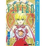 魔女娘ViVian 2 (ジャンプコミックスDIGITAL)