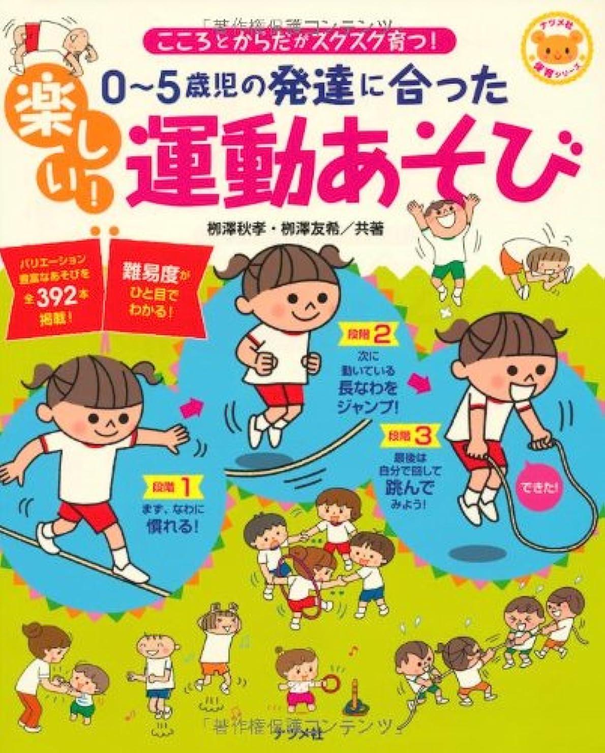 差別ディレクトリコメント0~5歳児の発達に合った 楽しい! 運動あそび (ナツメ社保育シリーズ)