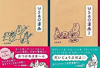 【Amazon.co.jp 限定】usao漫画1-2巻セット (特典:限定描きおろし漫画 データ配信)