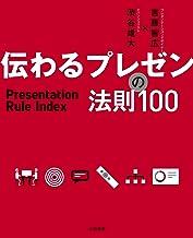 表紙: 伝わるプレゼンの法則100 | 吉藤智広