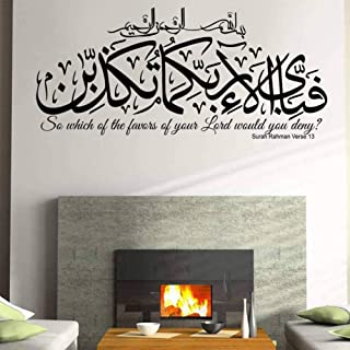 BGXC Wall Stickers Surah Rahman Verse 13 Islamic Wall Art Islamic Vinyl Stickers,Decals Calligraphy, Waterproof Murals for Living Room Z336