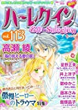 ハーレクイン 名作セレクション vol.113 ハーレクイン 名作セレクション (ハーレクインコミックス)