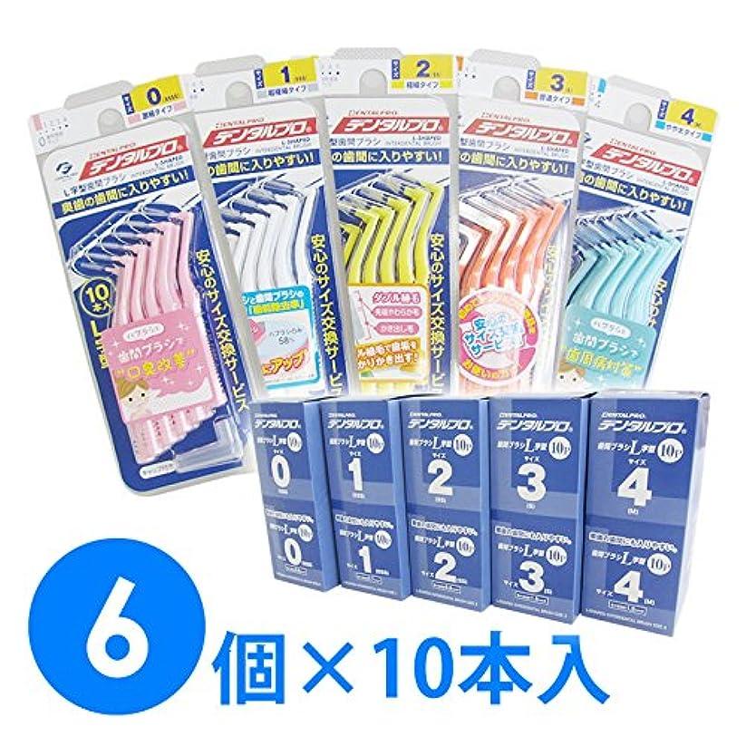 読みやすさソーダ水羽【6個1箱】デンタルプロ 歯間ブラシL字型 10本入り×6個 (M(4)ブルー)