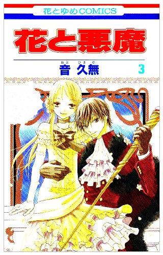 花と悪魔 第3巻 (花とゆめCOMICS) - 音 久無
