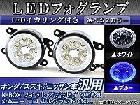AP LEDフォグランプ ホンダ/スズキ/ニッサン車汎用 LEDイカリング付き ブルー AP-FOG-H01B-BL 入数:1セット(左右)