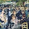 カレンダー2021 名画と暮らす12ヶ月 ルノワール (月めくり・壁掛け) (ヤマケイカレンダー2021)