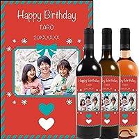 名入れ 名前入り オリジナルラベル ワイン 酒 【写真ラベル】0017 赤・ロゼ2本セット 750ml×2
