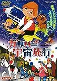 ガリバーの宇宙旅行 [DVD]