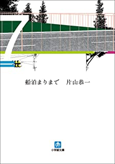 船泊まりまで (小学館文庫)
