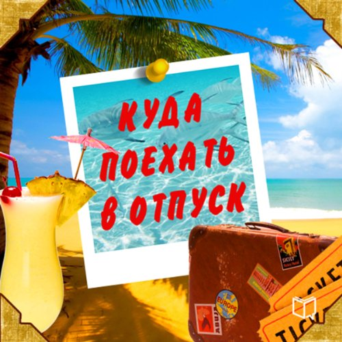 Where to Go on Vacation     Advice for Travelers              By:                                                                                                                                 Andrej Kashtanov                               Narrated by:                                                                                                                                 Maria Antonova                      Length: 1 hr and 26 mins     Not rated yet     Overall 0.0