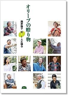 オリーブの贈り物 (岡井路子 10+1人と語る)