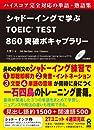 CD2枚付 シャドーイングで学ぶ TOEIC TEST  860突破ボキャブラリー