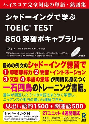 『CD2枚付 シャドーイングで学ぶ TOEIC TEST 860突破ボキャブラリー』のトップ画像