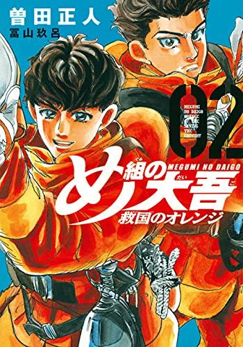 め組の大吾 救国のオレンジ(2) (KCデラックス)