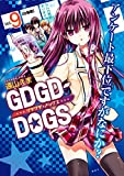 GDGD-DOGS 分冊版(9) (ARIAコミックス)