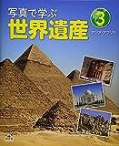 写真で学ぶ世界遺産〈3〉アジア・アフリカ