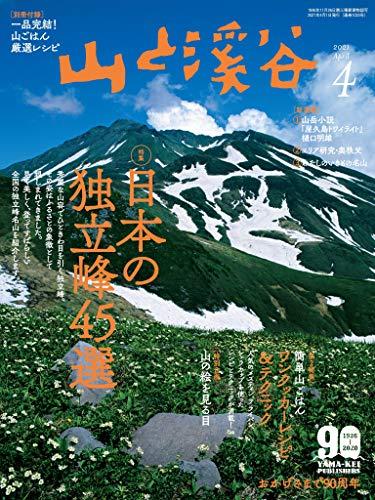 山と溪谷 2021年 4月号 [雑誌]