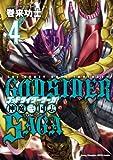 ゴッドサイダーサーガ神魔三国志 4 (ヤングチャンピオン烈コミックス)