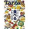 Tarzan(ターザン) 2016年12月22日・2017年1月12日合併号[「食べる」トレーニング]