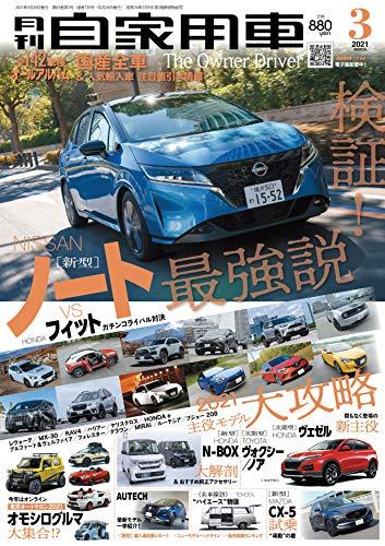 月刊自家用車 2021年3月号 [雑誌]