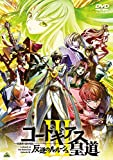 コードギアス 反逆のルルーシュIII 皇道[DVD]