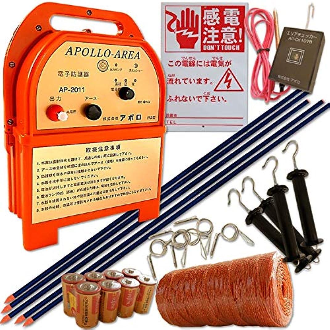 シンプルな有効な精査電気柵 200m4段張りセット日本製電子防護器 アポロ AP-2011(185cmFRPポール)AP-2011-4d20
