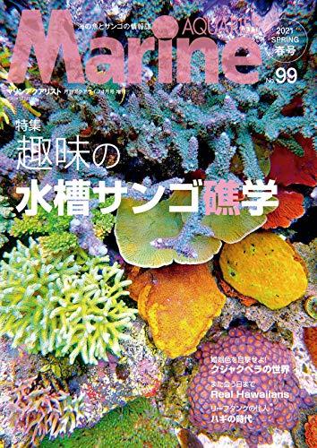 マリンアクアリスト No.99 (2021-03-29) [雑誌]