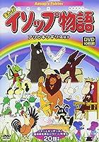 DVD>まんがイソップ物語(10枚組)―アリとキリギリスほか (<DVD>)