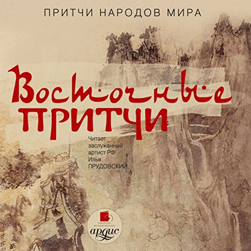 Vostochnyye pritchi audiobook cover art