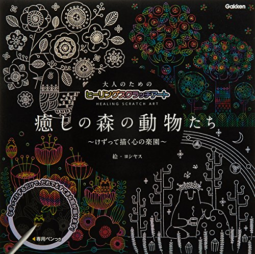 Healing scratch art for adults Healing forest animals (Japan import) 6sheets, scratch pen set