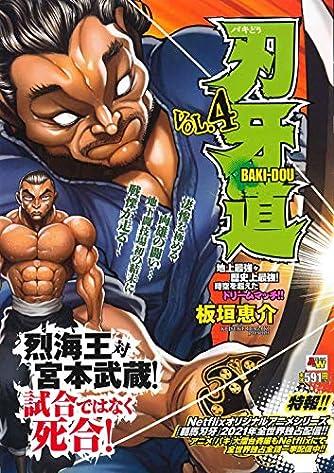刃牙道 4 (4) (秋田トップコミックスW)