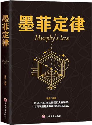 墨菲定律 正版 受益一生的黄金法则和人生定律 心理学基础入门书籍 [平装] 李原