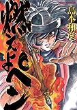燃えよペン (サンデーGXコミックス) Kindle版